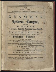 1735_Grammar_of_Hebrew_by_Judah_Monis
