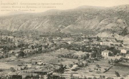 Dupnitsa_izgled_ot_segashnia_lovnia_dom_1908god
