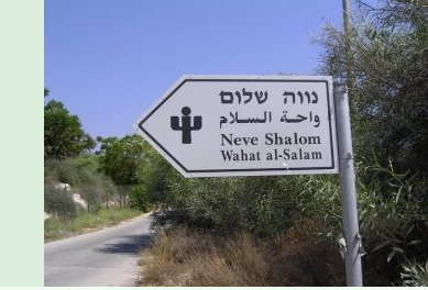 Bildergebnis für neve shalom foto