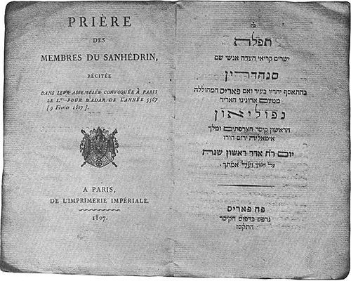 Cover page to siddur used at the Grand Sanhedrin of Napoleon, 1807.