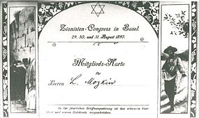 285px-Participant_card_at_the_First_Zionist_Congress